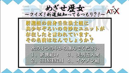 hakuouki1011_quiz.jpg