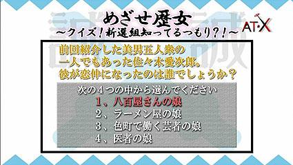 hakuouki1018_q.jpg