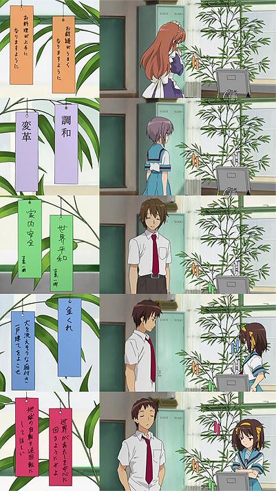 haruhi523_tanzaku.jpg