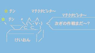 keion0421_aa.jpg