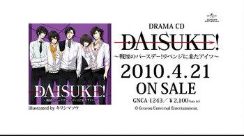 meidosama0409_daisuke.jpg