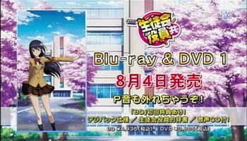 seitokai0607_dvd.jpg